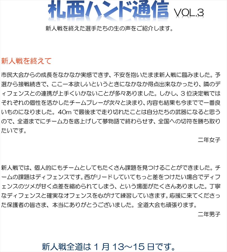 札西ハンド通信_Vol3