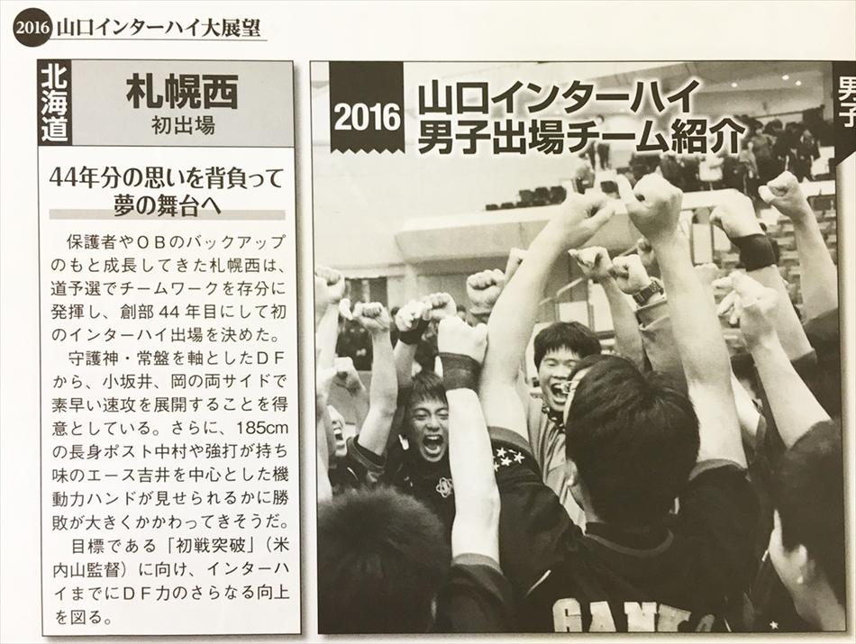 雑誌記事2016