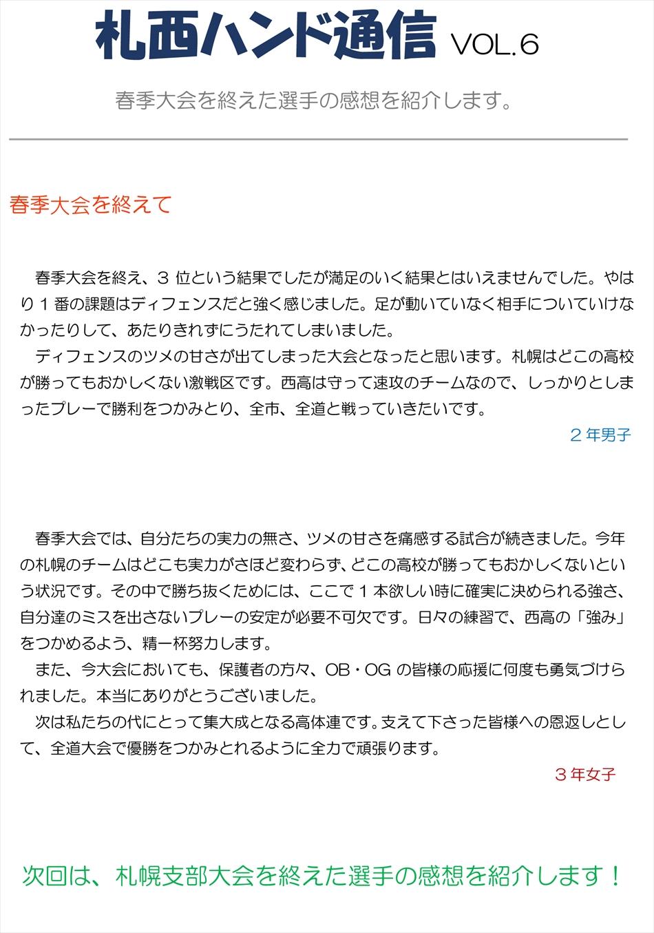札西ハンド通信_Vol6