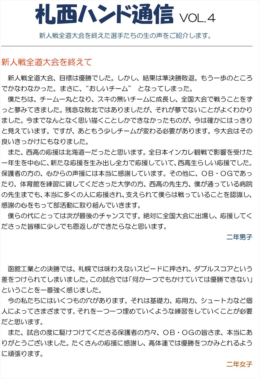 札西ハンド通信_Vol4-1