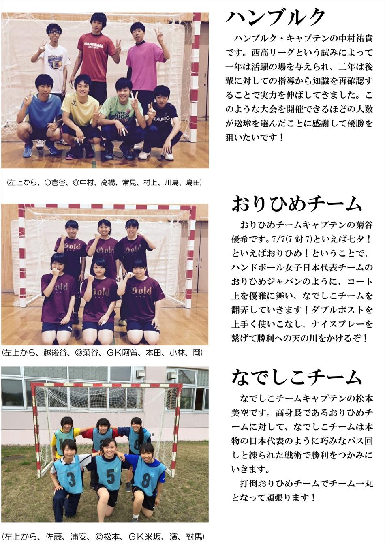 西高リーグ通信vol-1-3