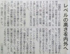 釧路新聞2016