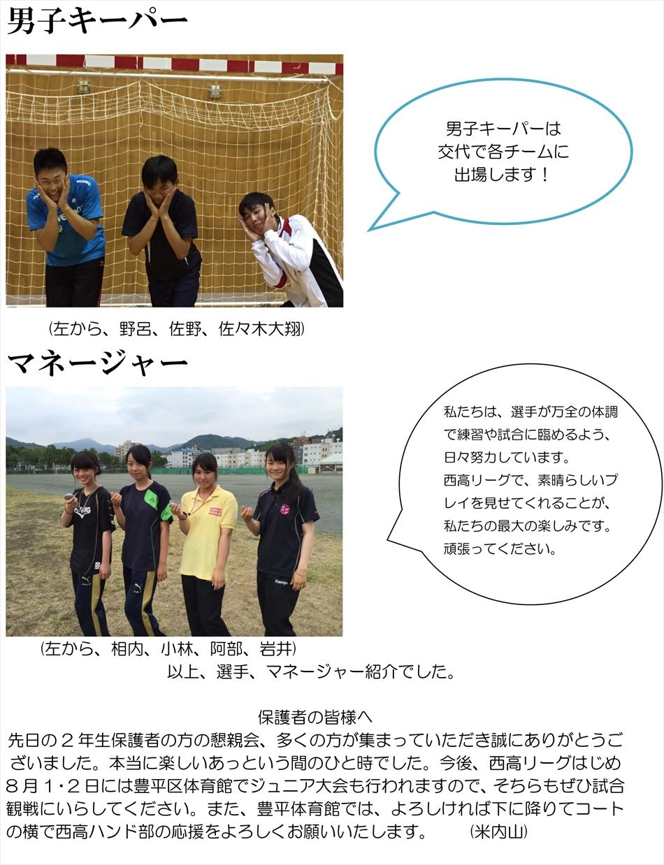 西高リーグ通信vol-1-4