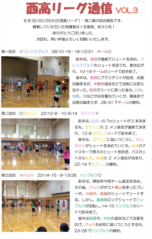 西高リーグ通信vol-3