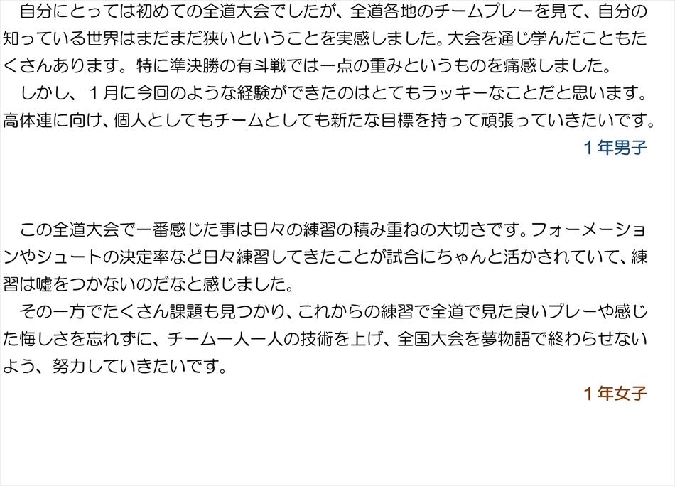 札西ハンド通信_Vol4-2