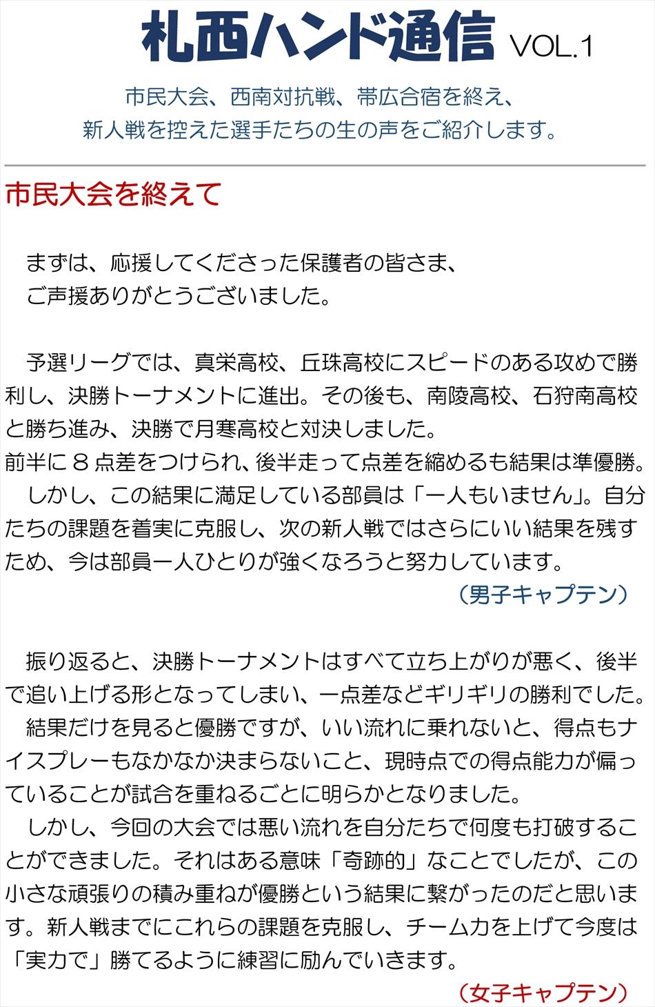 札西ハンド通信_Vol1-1