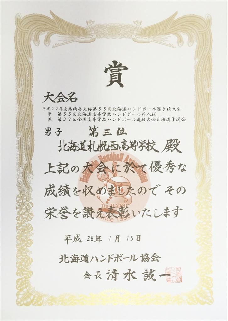 2016新人戦賞状(男子)