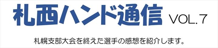 札西ハンド通信_Vol7TY