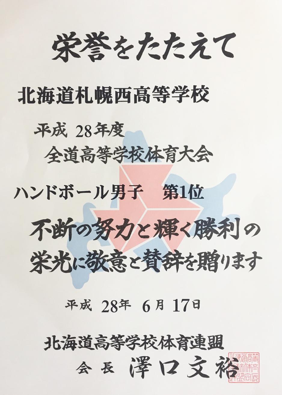 2016高体連_000