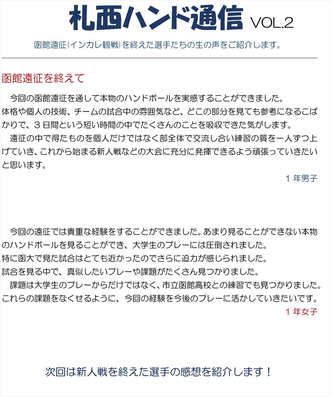 札西ハンド通信_Vol2