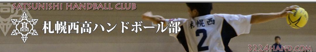 札幌西高等学校ハンドボール部