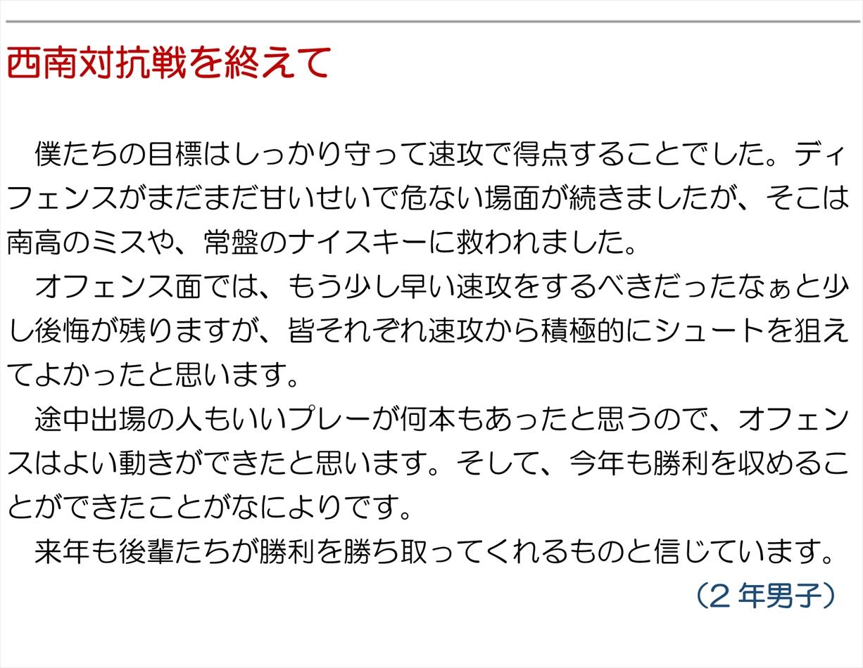 札西ハンド通信_Vol1-2