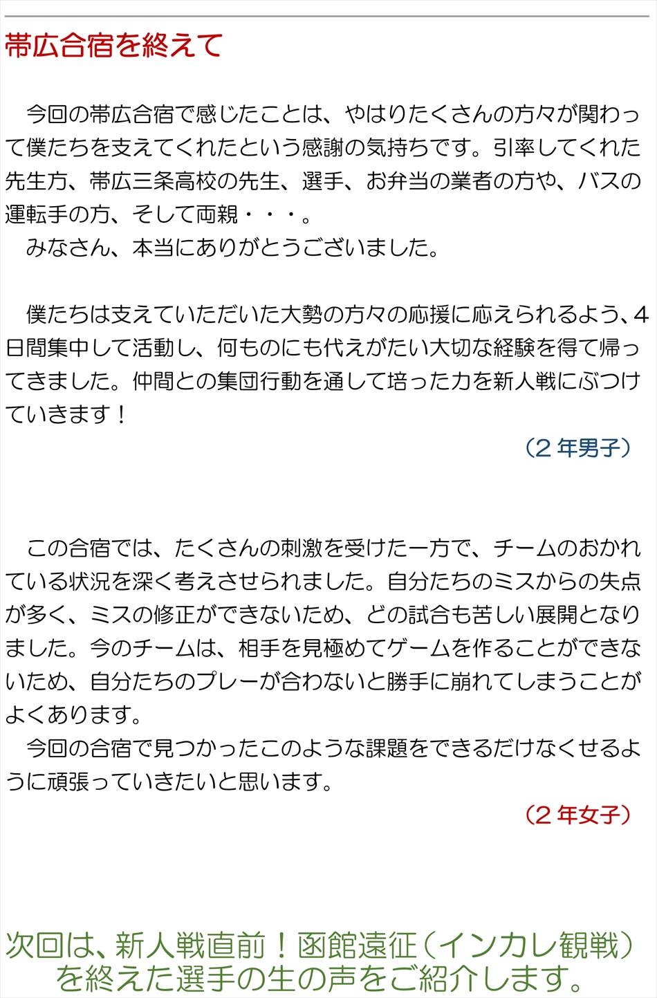 札西ハンド通信_Vol1-3