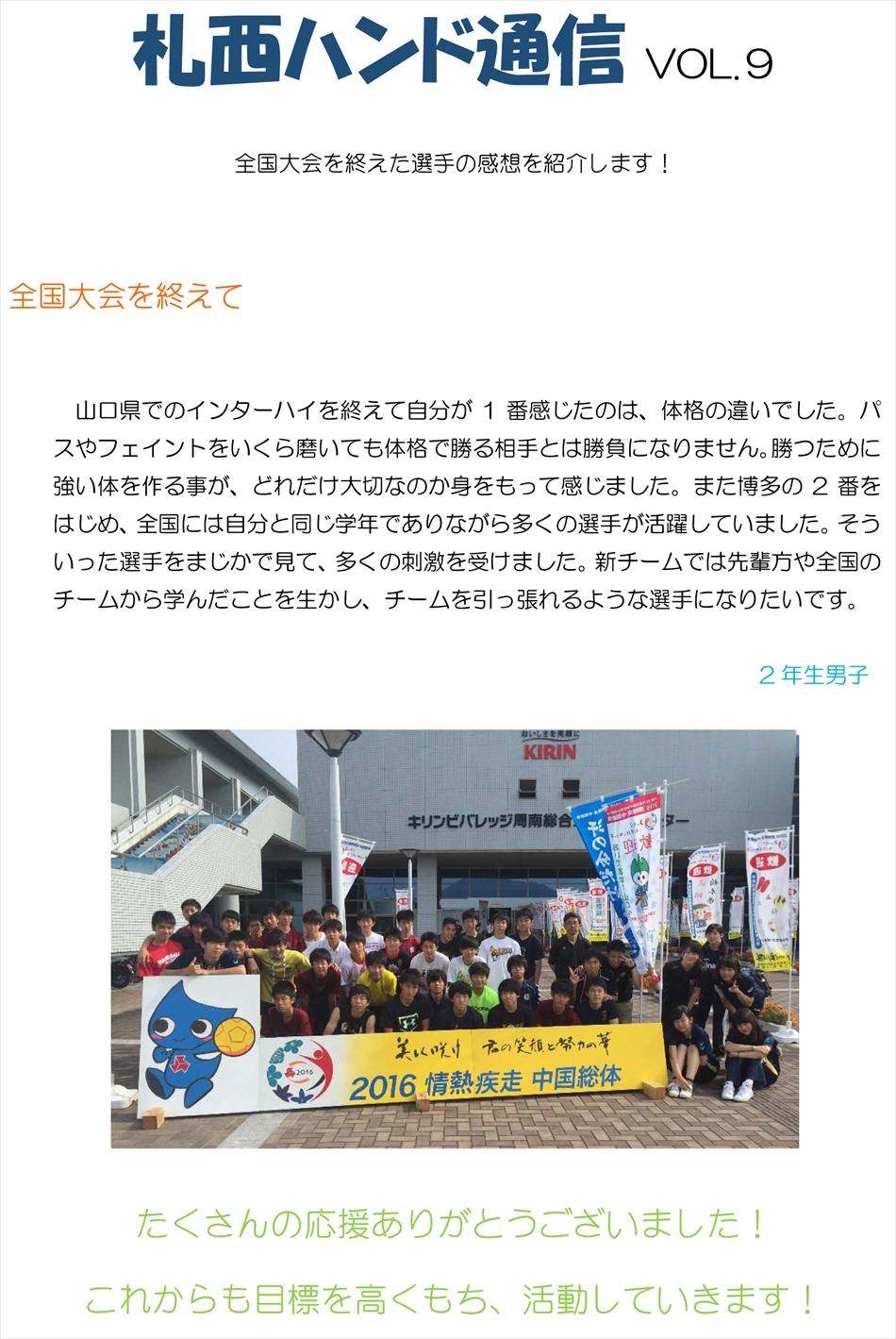 札西ハンド通信_Vol9