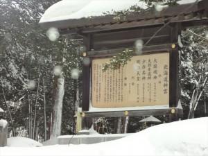 必勝祈願2015 10