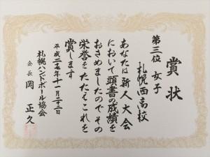 2015新人戦 女子3決 00