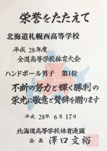 2016高体連 000